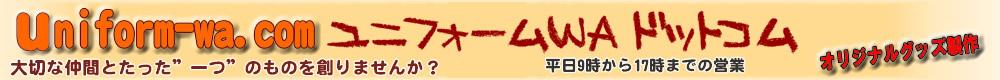 ユニフォームwa.com 大阪発 Tシャツ トレーナー 帽子 ジャンパー ポロシャツ等 東大阪 大歓迎