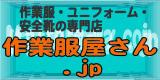 作業服 ユニフォーム 安全靴 の専門店 作業服屋さん.jp