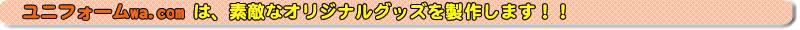 大阪発【ユニフォームwa.com】 スタッフジャンパー、イベントジャンパー、コート、ブルゾン、格安で 東大阪から全国へ