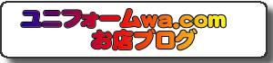 オリジナルグッズ製作 ユニフォームwa.com ブログ
