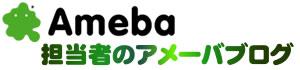 ユニフォームwa.com 担当者のアメーバブログ