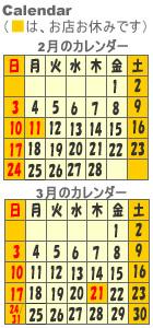 作業服 屋さん.jp ユニフォーム 大阪発 カレンダー