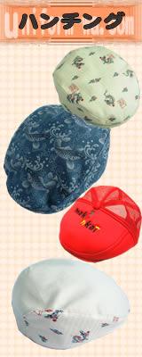 ユニフォームwa.com 大阪発 ハンチング オーダーメイド 帽子 Tシャツ ジャンパー 等