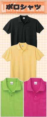 ユニフォームwa.com 大阪発 Tシャツ ポロシャツ 帽子 ジャンパー トレーナー等