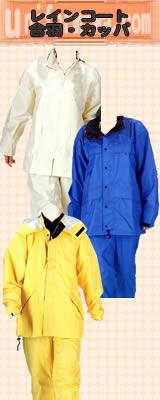 ユニフォームwa.com 大阪発 雨合羽 レインコート 帽子 ジャンパー ポロシャツ等 レインウェア レインコート 雨合羽 カッパ をご用意!