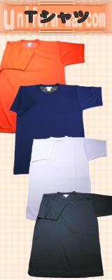Tシャツ SHIRT オリジナルを作ろう!!